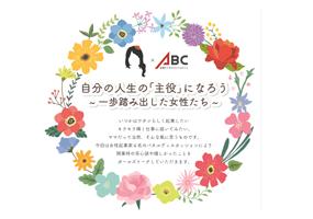 【開催報告】女性活躍推進シンポジウムが開催されました!