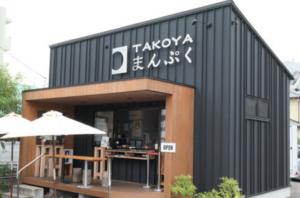 【協力店紹介】「TAKOYA まんぷく」がABC女子協力店になりました!