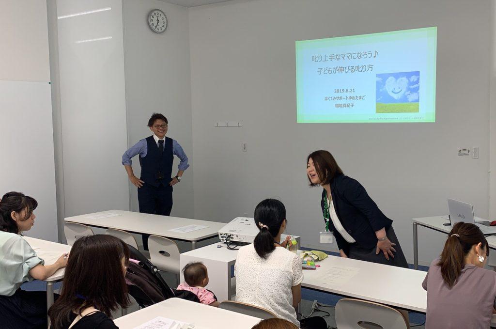6/21 第3回ABC女子会 はぐくみサポートゆめたまご「モニターセミナー」が開催!