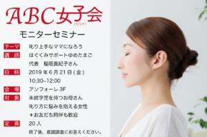 【募集】第3回ABC女子会「叱り上手なママになろう」モニターセミナー参加者募集!