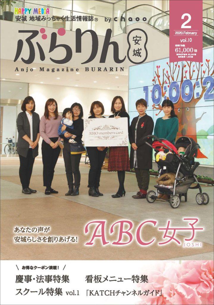 1/25 ABC女子掲載の「ぶらりん安城2月号」が発刊されました!|【ABC女子】日本初行政による女性の意見集約プロジェクト