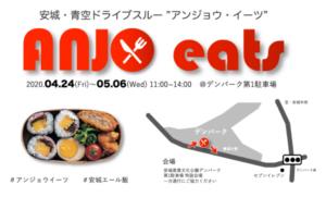 【お知らせ】ABC女子の皆さま~コロナに負けるな!ANJO eats始まります~|【ABC女子】日本初行政による女性の意見集約プロジェクト
